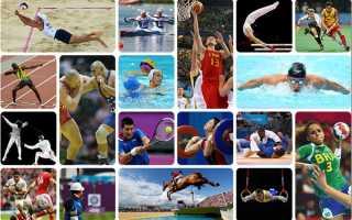 Знаменитые советские и российские спортсмены. Интересные факты и сведения о спорте и спортсменах