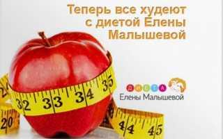 Проект жить здорово похудение. Проект «Сбрось лишнее» с Еленой Малышевой