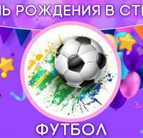 День рождения в футбольном стиле мужчине. День рождения подростка в стиле футбольной вечеринки