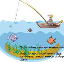 Что желают рыбаку перед рыбалкой. Поздравления рыбаку с днем рождения