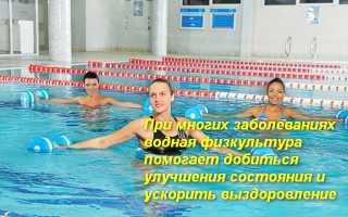 Упражнения в воде для позвоночника. Лфк в воде: общие сведения