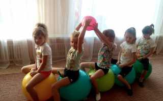 Комплекс упражнений с мячом в доу. Использование оздоровительной технологии фитбол-гимнастики в доу
