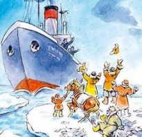 Произведение на льдине. Детские сказки онлайн