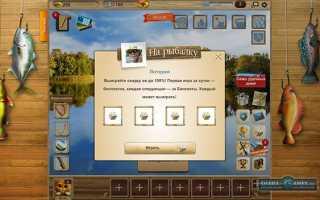 Советы по игре «На рыбалку. Рыбы легендарки в игре «на рыбалку» — лучший контент