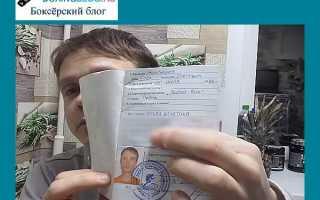 Возвратный медицинский паспорт спортсмена. Спортивные звания, разряды