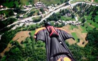 Летательный костюм. Вингсьютинг, или почему люди летают как белки