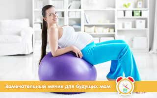 Гимнастика для беременных на фитболе. Фитбол для беременных: как выбрать, чтобы прыгать с удовольствием