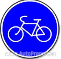 Что значит знак велосипед в кружке. ПДД для велосипедистов: требования и обязанности