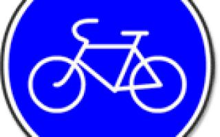 Дорожный знак велосипед в красном круге значение. ПДД для велосипедистов: требования и обязанности