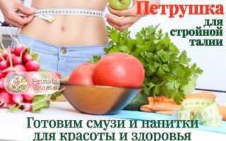 Кефир с петрушкой для похудения как принимать. Кефир с петрушкой для похудения: рецепты и отзывы