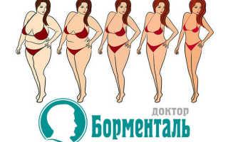Считать калории по борменталю. Принцип действия похудения по Борменталю