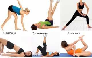 Лучшие упражнения для уменьшения объема бедер. Как быстро уменьшить объем бедер и ягодиц: упражнения