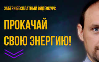 Бронников Вячеслав все упражнения по первой ступени. Прямое видение мозгом — система бронникова — упражнения