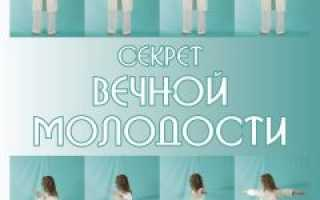 Йога дервишей. Эмма Тилох — Секрет вечной молодости