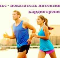Рассчитайте частоту сердечных сокращений. Наиболее эффективная пульсовая зона для жиросжигания: как рассчитать пульс для сжигания жира для женщин и мужчин