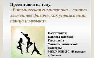 Презентация: «Ритмическая гимнастика — синтез элементов физических упражнений,танца и музыки». Ритмическая гимнастика в дошкольном физическом воспитании