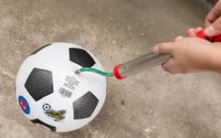 Как надуть баскетбольный мяч. Как накачать футбольный мяч