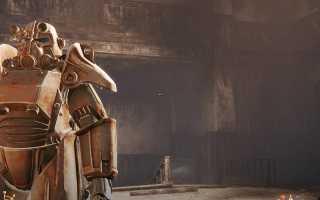 Fallout 4 модификации брони. Модификация и ремонт Силовой брони