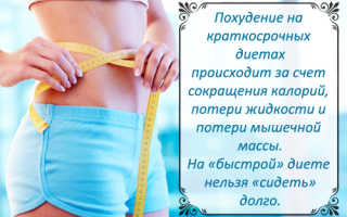 Долгие диеты для похудения. Долгосрочная диета — долговременное правильное питание