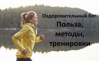 Основные моменты оздоровительного бега. Методика занятия оздоровительным бегом