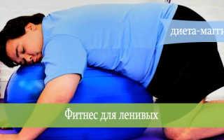 Виды спорта для ленивых взрослых и детей. Спорт для ленивых — Как начать заниматься спортом