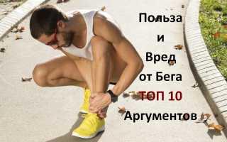 Бег после 60 лет польза или вред. Польза и вред бега для мужчин: влияние на здоровье