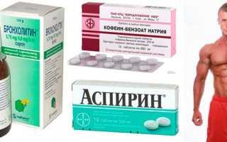 Бронхолитин аспирин кофеин пропорции. Побочные эффекты от приема ЭКА