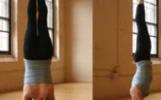 Почему полезно стоять на голове? Полезно ли стоять на голове? Влияние упражнения на настроение и здоровье, противопоказания.