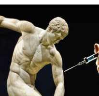 Краткая история допинга в спорте. История появления допинга