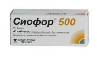 Сиофор 500 отзывы худеющих. Противопоказания и побочные действия