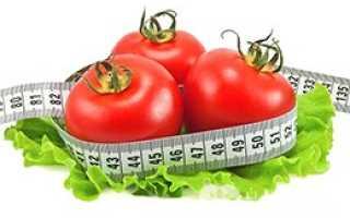 Помидоры при похудении. Можно ли похудеть на помидорах