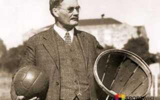 Автором создания игры в баскетбол является. История баскетбола