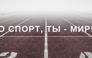 Олимпийское движение Беларуси! Спортивные резервы Беларуси Спорт молодеет. Юных спортсменов необходимо готовить не только к высоким спортивным достижениям, — презентация