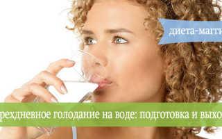 Особенности, польза и вред трехдневного голодания на воде. Трехдневное голодание на воде
